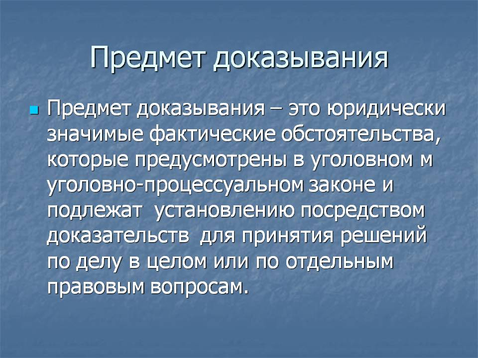 ocenka-dokazatelstv-v-ugolovnom-processe