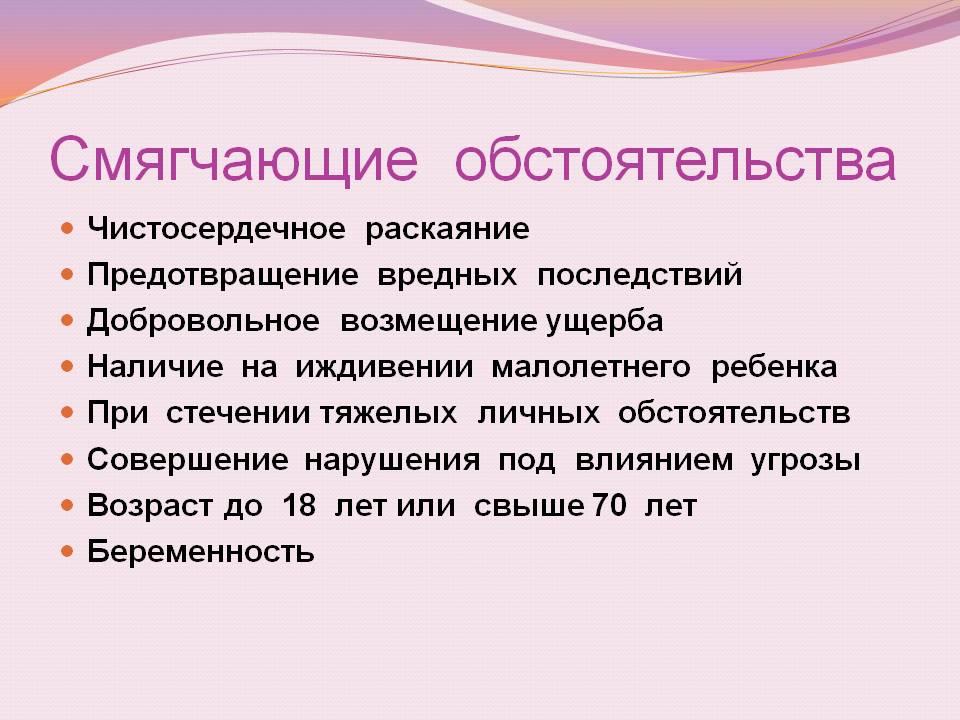 smyagchayushchie-obstoyatelstva