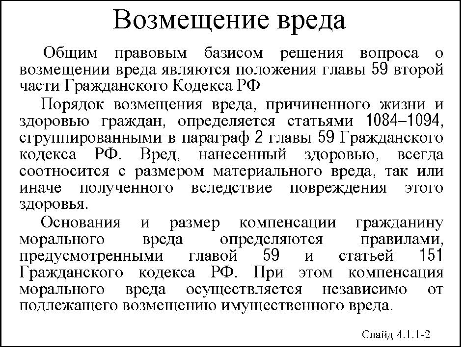 prekrashchenie-ugolovnogo-presledovaniya-po-reabilitiruyushchim-osnovaniyam