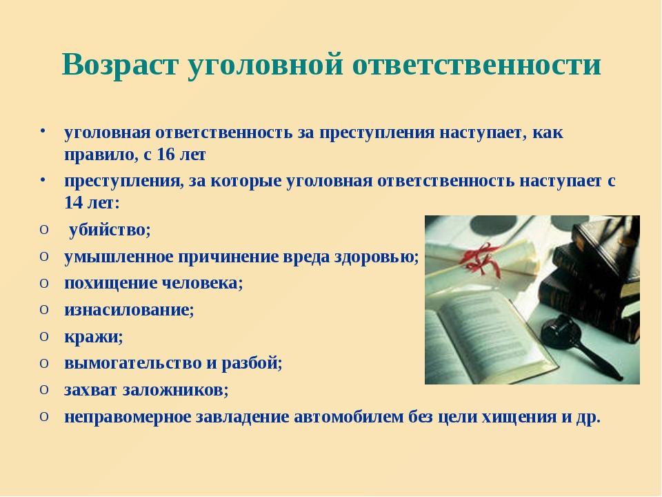 s-kakogo-vozrasta-nastupaet-administrativnaya-otvetstvennost