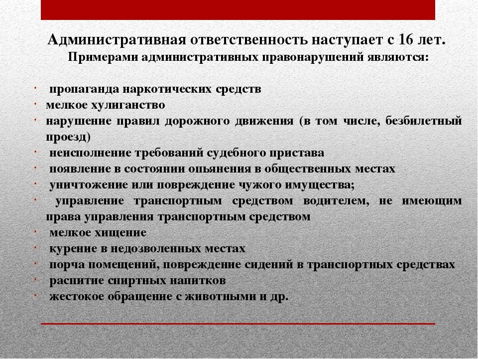 administrativnaya-otvetstvennost-nastupaet-s