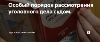 osobyj-poryadok-rassmotreniya-ugolovnogo-dela-v-sude
