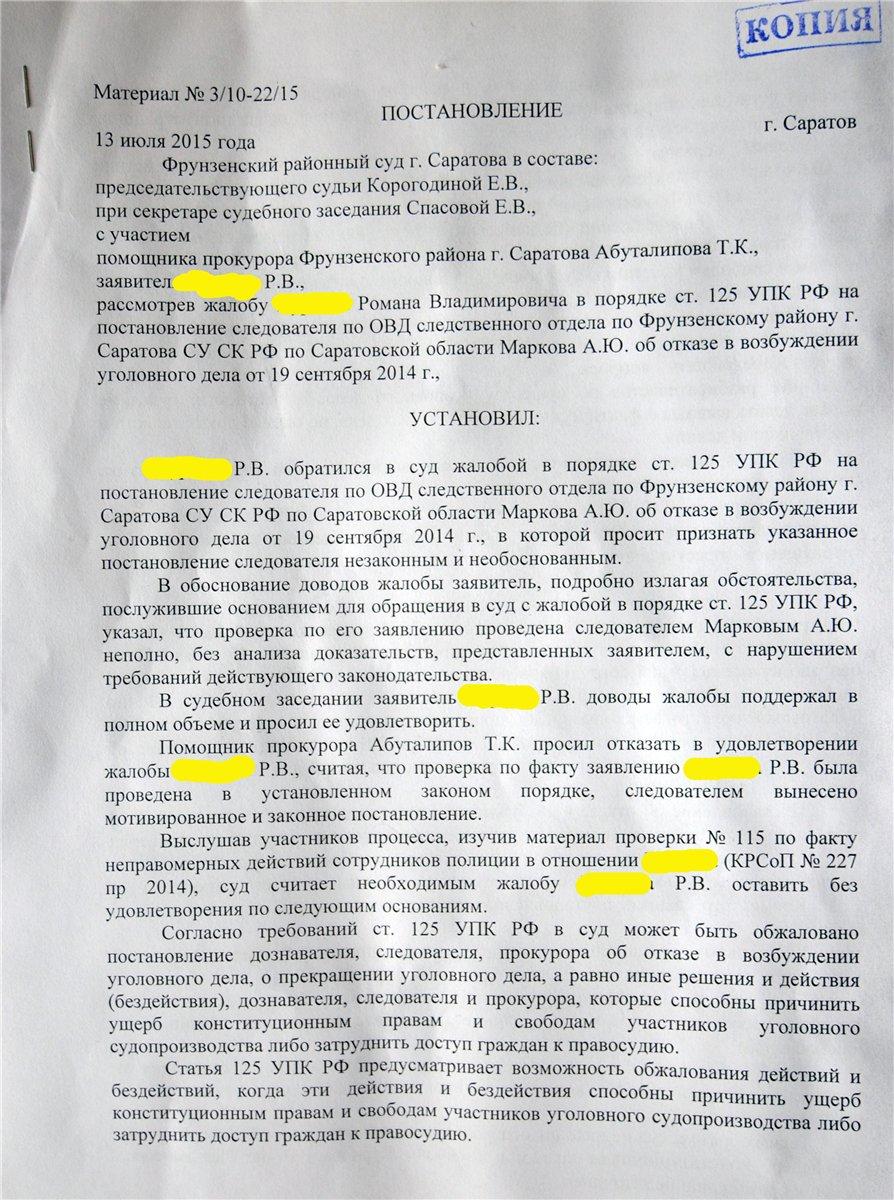 otkaz-ot-vozbuzhdeniya-ugolovnogo-dela