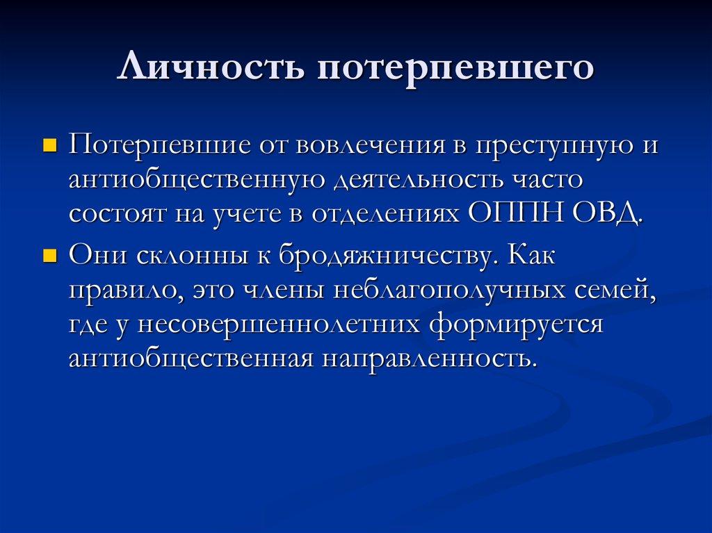 vliyanie-i-kvalifikaciya-oshibok-v-ugolovnom-prave