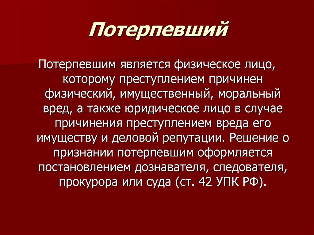 poterpevshij-v-ugolovnom-processe