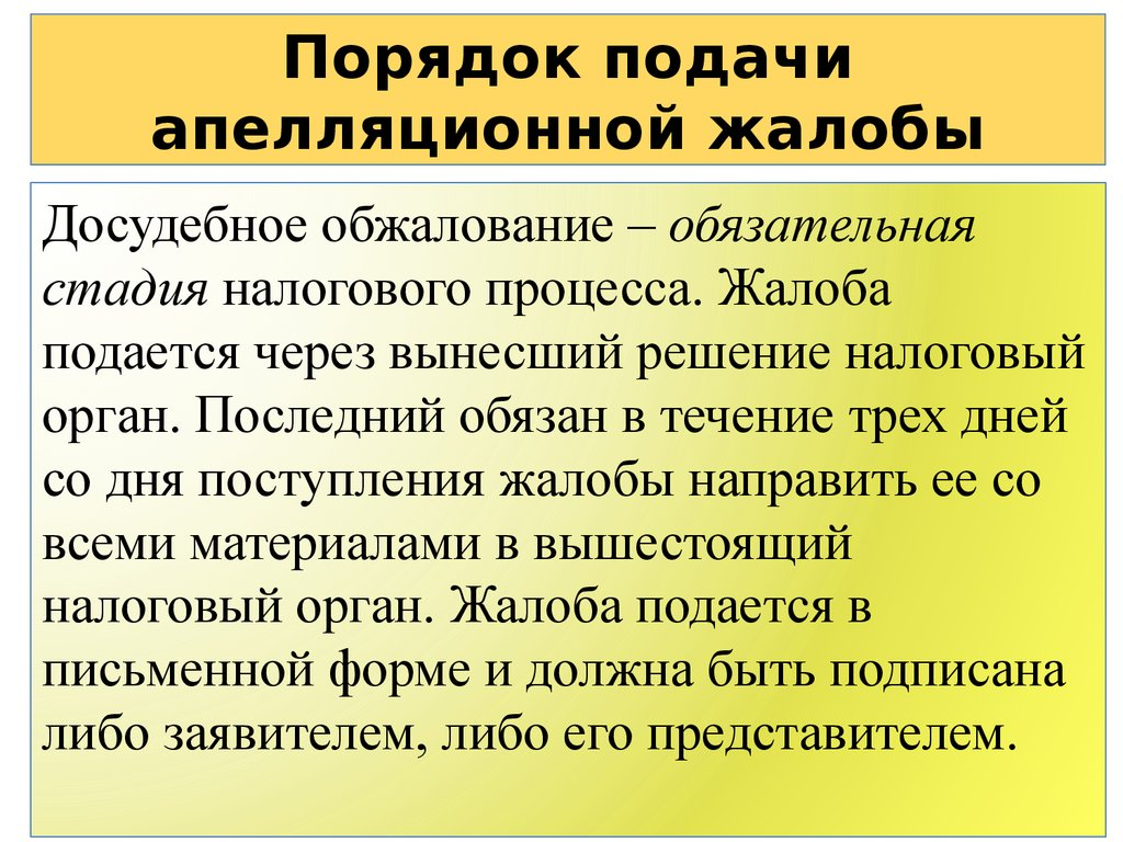 apellyacionnaya-zhaloba-po-ugolovnomu-delu