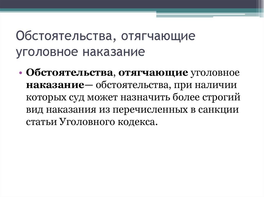 obstoyatelstva-otyagchayushchie-ugolovnuyu-otvetstvennost