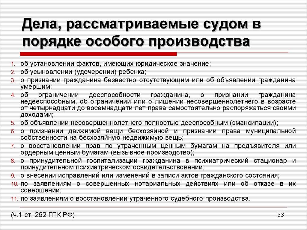 osobyj-poryadok-rassmotreniya-ugolovnogo