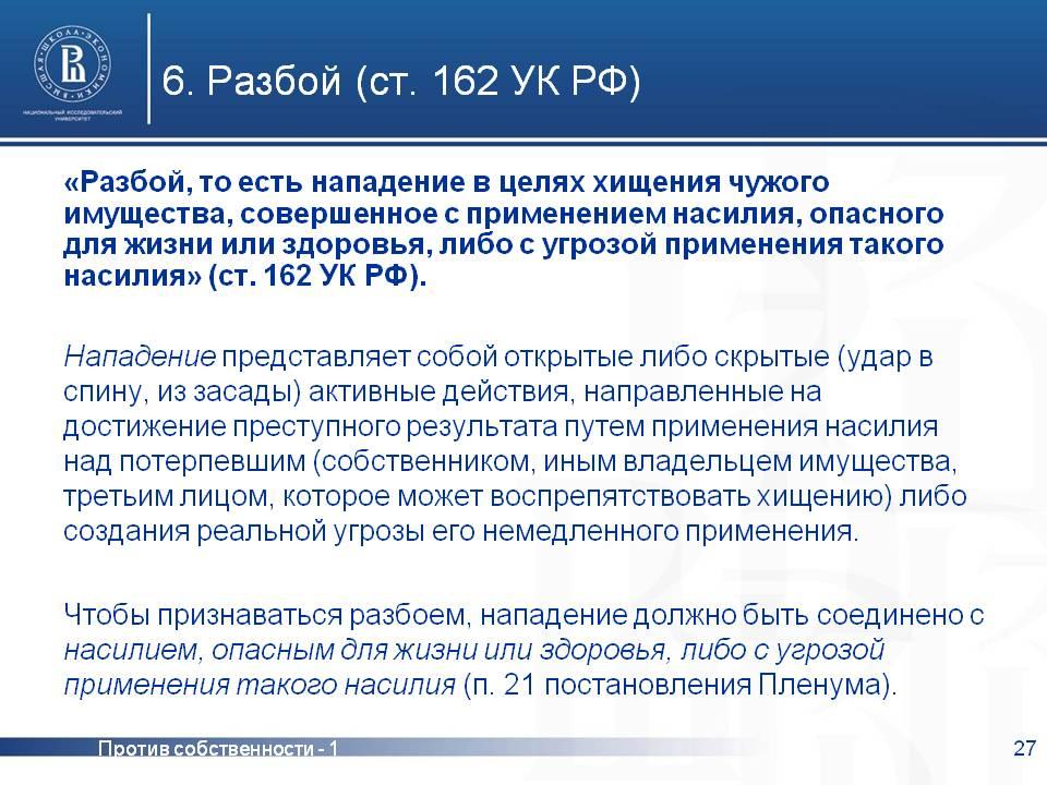 statya-158-ch-4