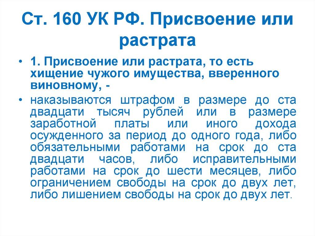 158-ch4-statya-uk-rf