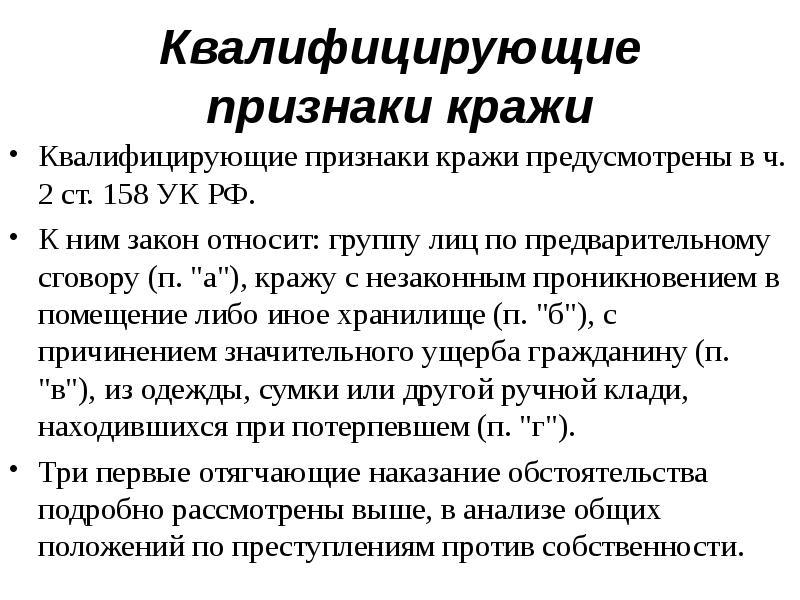 statya-158-chast-4-ugolovnogo-kodeksa