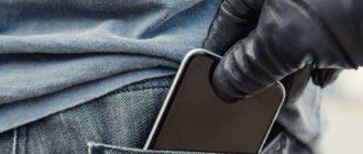 zayavlenie-o-krazhe-telefona-v-policiyu