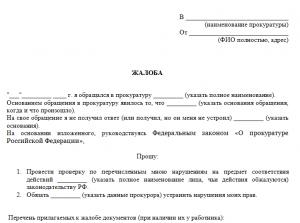 obrazec-zayavleniya-v-prokuraturu-o-moshennichestve
