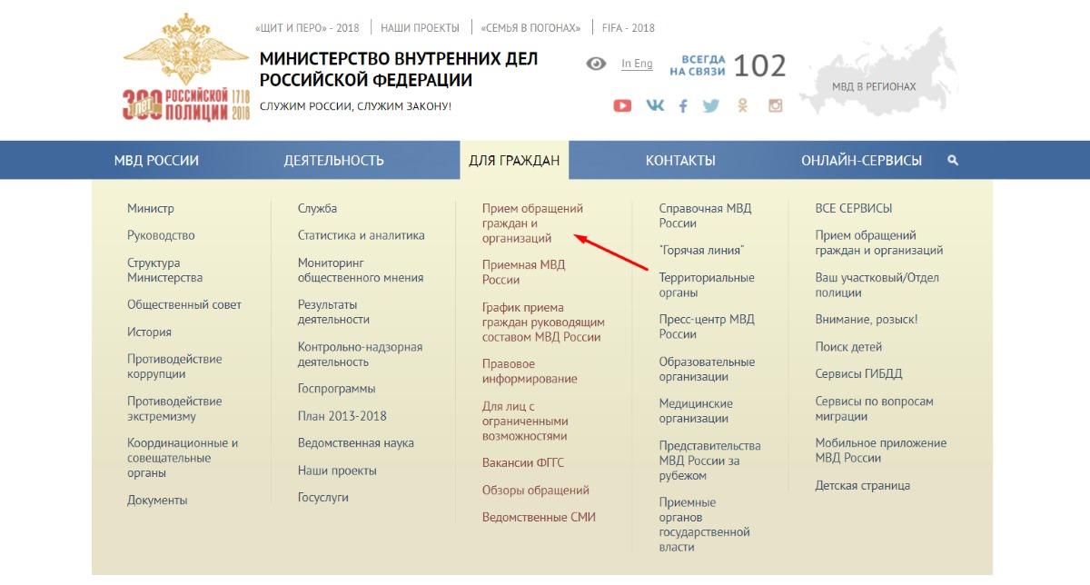 kak-napisat-zayavlenie-v-prokuraturu-o-moshennichestve