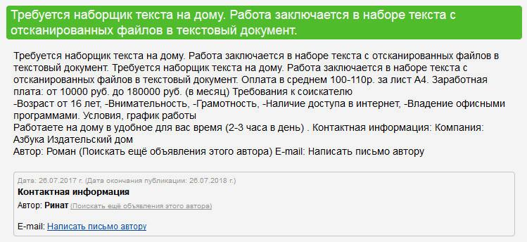 kak-borotsya-s-moshennikami-v-internete