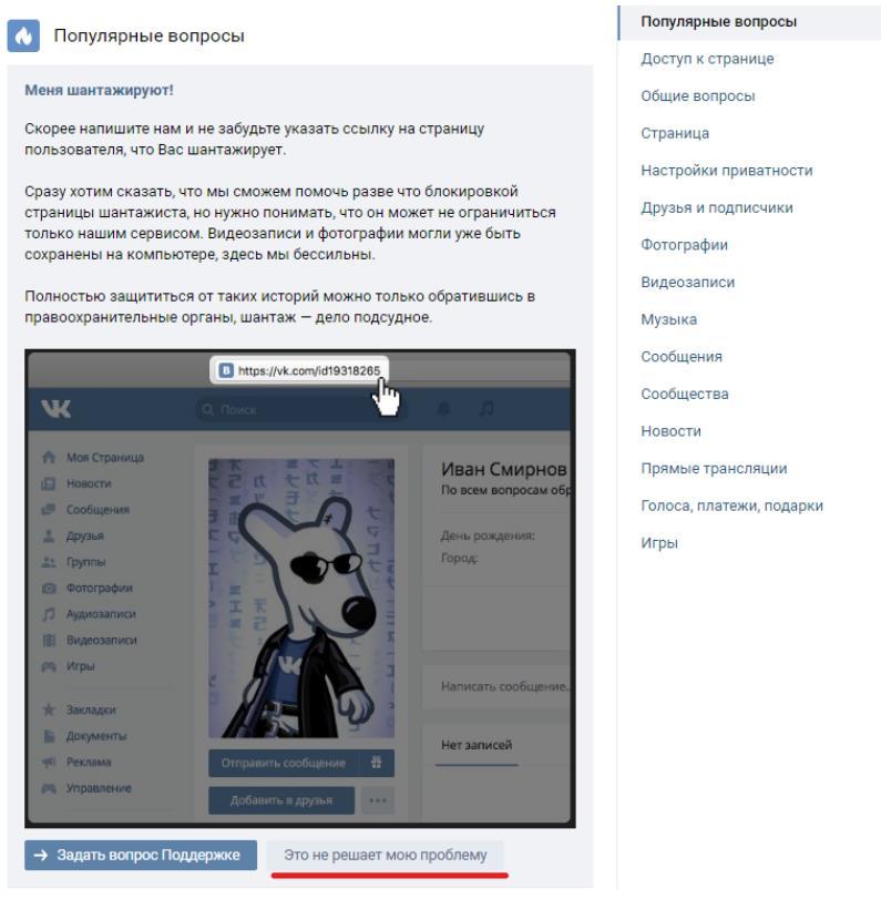 moshenniki-vymogayut-dengi-vkontakte-za-fotografii
