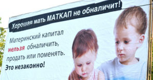 moshennichestvo-s-materinskim-kapitalom-sudebnaya-praktika